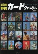 昭和特撮カードクロニクル CARD Chronicle 1971−1975/堤哲哉【合計3000円以上で送料無料】