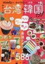わたしの台湾&韓国たび/旅行【合計3000円以上で送料無料】