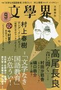 文学界 2019年9月号【雑誌】【合計3000円以上で送料無料】