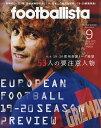 月刊footballista 2019年9月号
