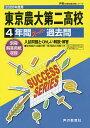 東京農業大学第二高等学校 4年間スーパー【合計3000円以上で送料無料】