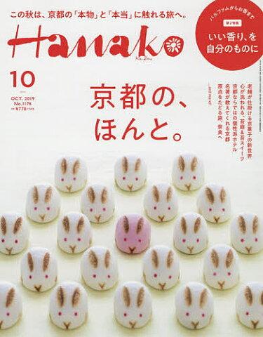 Hanako(ハナコ) 2019年10月号【雑誌】【合計3000円以上で送料無料】