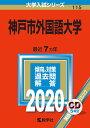 神戸市外国語大学 2020年版【合計3000円以上で送料無料】