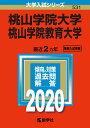 桃山学院大学 桃山学院教育大学 2020年版【合計3000円以上で送料無料】