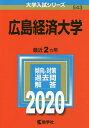 広島経済大学 2020年版【合計3000円以上で送料無料】
