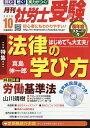 月刊社労士受験 2019年10月号【雑誌】【合計3000円以上で送料無料】