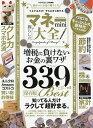 マネー大全 〔2019〕 mini【合計3000円以上で送料無料】