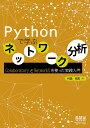 Pythonで学ぶネットワーク分析 ColaboratoryとNetworkXを使った実践入門/村田剛志【合計3000円以上で送料無料】