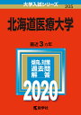 北海道医療大学 2020年版【合計3000円以上で送料無料】