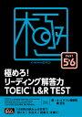 極めろ!リーディング解答力TOEIC L&R TEST PART 5&6/イ・イクフン語学院/関正生【合計3000円以上で送料無料】