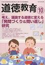 道徳教育 2019年10月号【雑誌】【合計3000円以上で送...