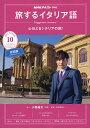 NHKテレビテレビ旅するイタリア語 2019年10月号【雑誌】【合計3000円以上で送料無料】
