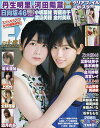 EX大衆 2019年10月号【雑誌】【合計3000円以上で送料無料】