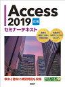 Access 2019 応用/日経BP【合計3000円以上で送料無料】