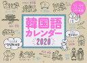 '20 韓国語カレンダー【合計3000円以上で送料無料】