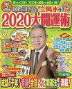 Dr.コパのまるごと風水2020大開運術/小林祥晃【合計3000円以上で送料無料】