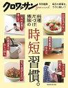 料理 片づけ 掃除の時短習慣。【合計3000円以上で送料無料】