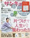 サンキュ!ミニ 2019年11月号 【サンキュ!増刊】【雑誌】【合計3000円以上で送料無料】