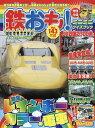 鉄おも 2019年11月号【雑誌】【合計3000円以上で送料