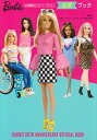 Barbie 60周年アニバーサリー公式ブック/講談社/マテル インターナショナル株式会社【合計3000円以上で送料無料】