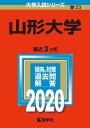 山形大学 2020年版【合計3000円以上で送料無料】