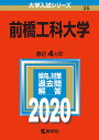 前橋工科大学 2020年版【合計3000円以上で送料無料】