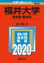 福井大学 医学部〈医学科〉 2020年版【合計3000円以上で送料無料】