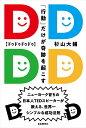 DDDD(ドゥドゥドゥドゥ) 「行動」だけが奇跡を起こす ニューヨーク育ちの日本人TEDスピーカーが教える 世界一シンプルな成功法則/杉山大輔【3000円以上送料無料】