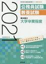 '21 熊本県の大学卒業程度/公務員試験研究会