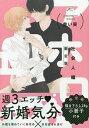 限定版 アホエロ 社会人編/重い実【合計3000円以上で送料無料】
