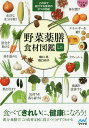 野菜薬膳食材図鑑ミニ/橋口亮/橋口玲子【3000円以上送料無料】