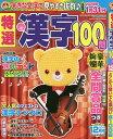 特選漢字100問 2019年12月号