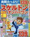良問たっぷり!スケルトンナンバーワン Vol.8【合計3000円以上で送料無料】