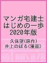 マンガ宅建士はじめの一歩 2020年版/久保望/井上のぼる【合計3000円以上で送料無料】