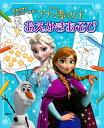 Disneyアナと雪の女王おえかきあそび おえかきがとくいになる!/講談社/しんどうさとこ【3000円以上送料無料】