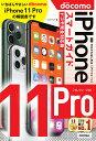 ゼロからはじめるiPhone 11 Proスマートガイド〈ドコモ完全対応版〉/リンクアップ【3000円以上送料無料】