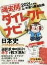 過去問ダイレクトナビ日本史 上 中級公務員試験 2021年度版/資格試験研究会【合計3000円以上で送料無料】