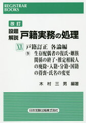 設題解説戸籍実務の処理 19【合計3000円以上で送料無料】