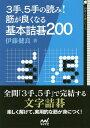 3手、5手の読み!筋が良くなる基本詰碁200/伊藤健良【合計3000円以上で送料無料】