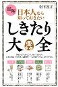 図解日本人なら知っておきたいしきたり大全/岩下宣子【3000円以上送料無料】