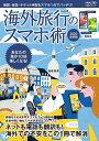 海外旅行のスマホ術 2020最新版/日経PC21【合計3000円以上で送料無料】