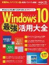 Windows10最強活用大全/日経PC21【合計3000円以上で送料無料】