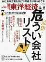 週刊東洋経済 2019年12月14日号【雑誌】【合計3000円以上で送料無料】