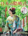 日本の結婚式 No.31【合計3000円以上で送料無料】