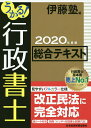 うかる!行政書士総合テキスト 2020年度版/伊藤塾【3000円以上送料無料】