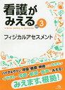 看護がみえる vol.3/医療情報科学研究所【合計3000円以上で送料無料】