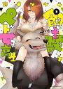 飼い主獣人とペット女子高生 3/野干ツヅラ【合計3000円以上で送料無料】