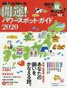 開運!パワースポット・ガイド 2020/旅行【合計3000円以上で送料無料】