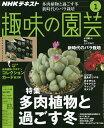 NHK 趣味の園芸 2020年1月号【雑誌】【合計3000円以上で送料無料】