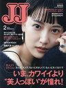 JJ(ジェイジェイ) 2020年2月号